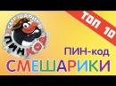 Смешарики ПИН-код - Лучшие познавательные мультфильмы для детей и взрослых Топ 10 серий