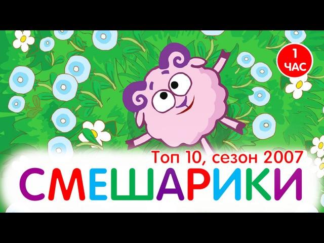 Смешарики 2D - Топ 10 серий 2007 года (сборник мультфильмов)