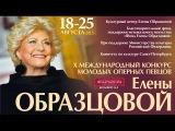 ГАЛА-КОНЦЕРТ X Международный конкурс молодых оперных певцов Елены Образцовой