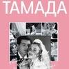 Тамада ведущий в Домодедово на свадьбу, юбилей.