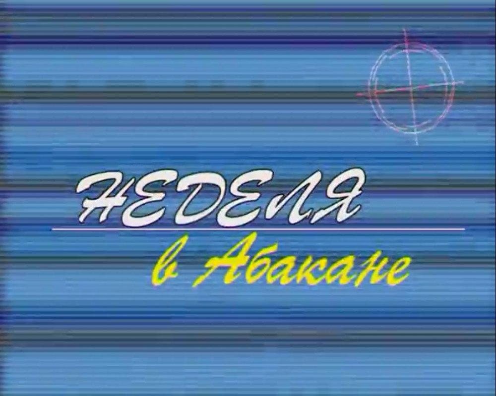 Неделя в Абакане (ТНТ-Абакан [г. Абакан], 25.11.2006) Дьякон Андр...