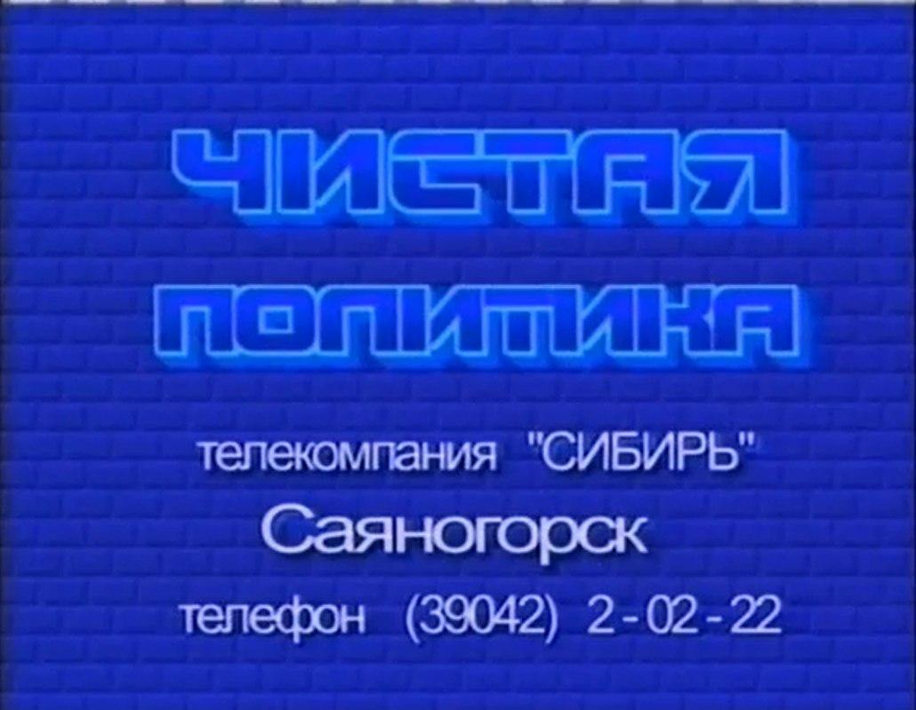 """Анонс программы """"Эхо"""" + фрагмент программы """"Чистая..."""