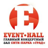 Град - концертный зал «Event-Hall»