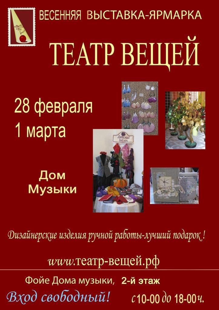 """Афиша Калуга Весенняя выставка """"Театр вещей"""" 2015"""