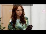 «Кристина - Настасья Самбурская» под музыку Hospital - Falling (OST