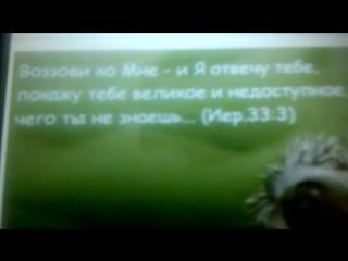 24.05.2015 пророчество :Бог даст мир