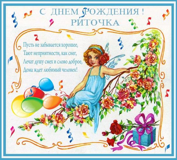 Поздравления с днем рождения рите прикольные