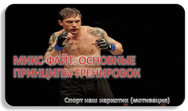 тренировки для бойцов,