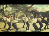 Girls' Generation (SNSD) - Catch Me If You Can (рус. караоке)
