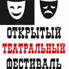 """Открытый театральный фестиваль-конкурс """"БуФФет"""""""