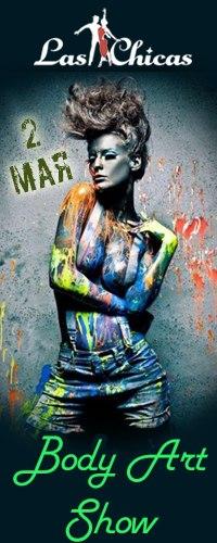 Афиша Калуга 1-2 мая / Body Art Show / Las Chicas
