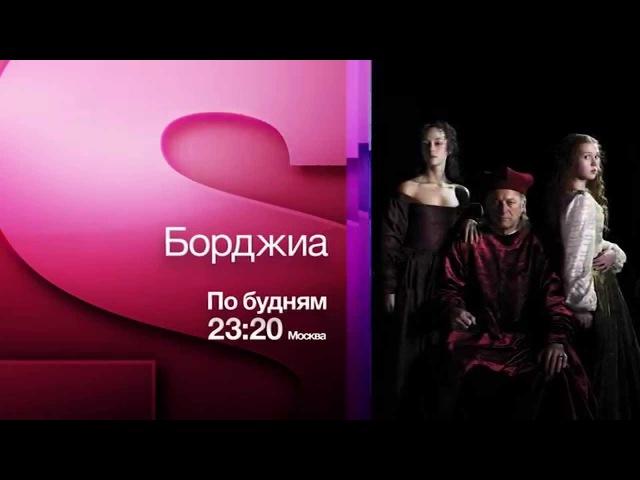 Борджиа (1 сезон) на SET