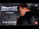 Павлик Наркоман - 3 сезон 4 серия