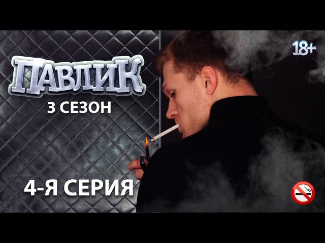 ПАВЛИК 3 сезон 4 серия