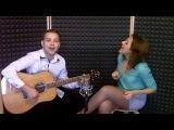 She Will Be Loved - Maroon 5 (Adam &amp Eva cover - Жанна Серопян, Арсений Рыжковский)