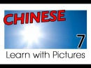 Learn Chinese Chinese Weather Vocabulary