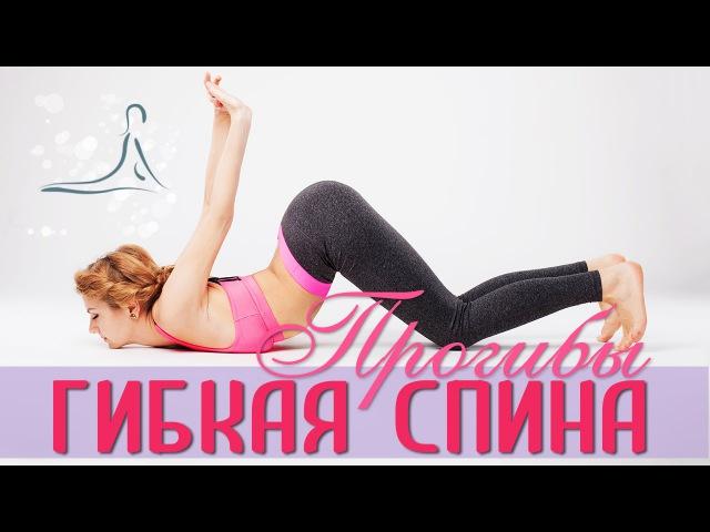 Гибкая и сильная спина за 15 минут / ПРОГИБЫ / Strong Flexible Spine