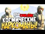 GTA 5 Online (PS4) - Космические наркоманы! #79