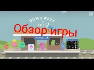 Обзор игры Dumb Ways to Die 2 на андроид