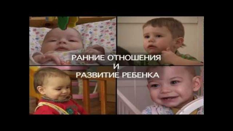 Фильм Ранние отношения и развитие ребенка