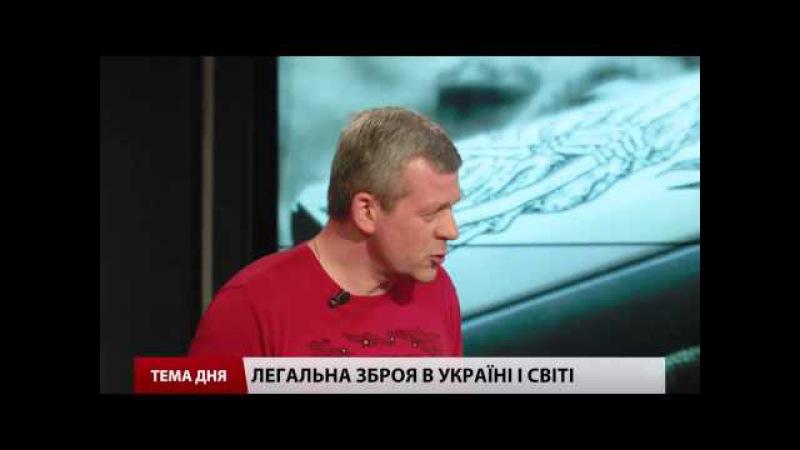 Поліщук і Учайкін про легалізацію вогнепальної зброї
