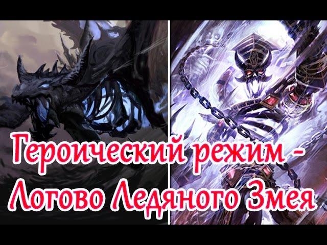 Героический режим - Логово Ледяного змея (Сапфирон, Кел'Тузад)