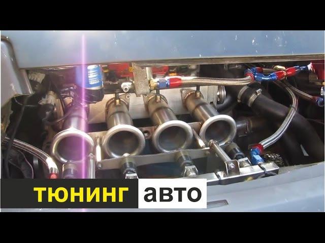тест драйв тюнинг ваз 2108 на 4-х дросселях