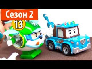 Мультфильмы для детей про машинки и игрушки Робокар Поли сезон 2, мультфильм 13