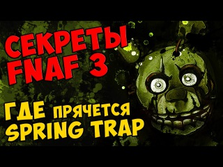 Five Nights At Freddy's 3 - ГДЕ ПРЯЧЕТСЯ SPRING TRAP