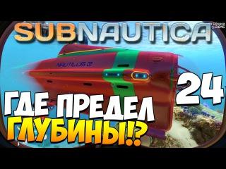 Выживание в Subnautica. Часть 24 | Где предел глубины!?