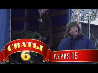 Сериал Сваты - 6 (6-й сезон, 15-я серия)