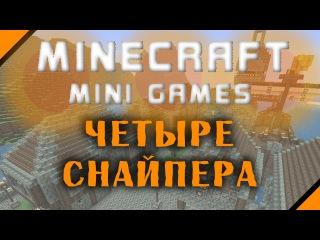 Minecraft - Мини игры - Четыре снайпера