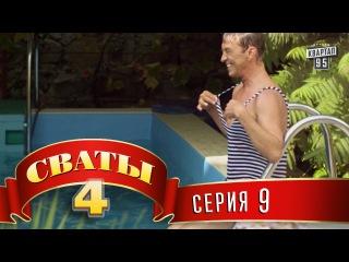 Сериал Сваты - 4 (4-й сезон, 9-я серия)