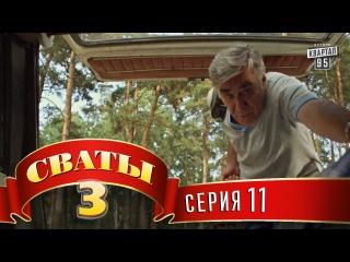 Сериал Сваты - 3 (3-й сезон, 11-я серия)
