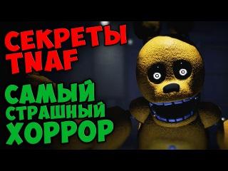Those Nights at Fredbear's - САМЫЙ СТРАШНЫЙ ХОРРОР