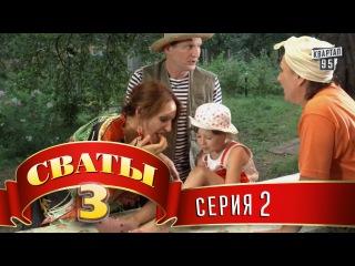 Сериал Сваты - 3 (3-й сезон, 2-я серия)