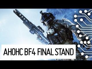 Battlefield 4 Final Stand Announce - Анонс пятого аддона