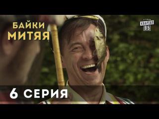 Сериал Байки Митяя - 6-я серия.