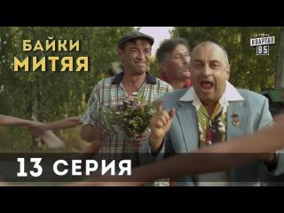 Сериал Байки Митяя - 13-я серия.