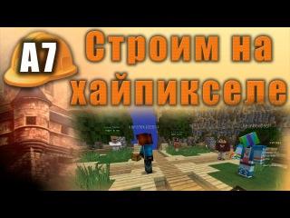 Minecraft - Мини игры - А7 - 8 бит в сборе