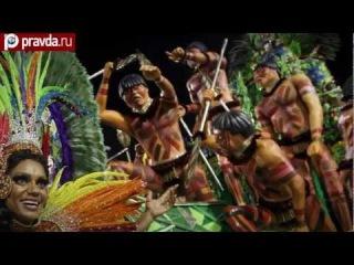 Карнавал в Бразилии бьет рекорды