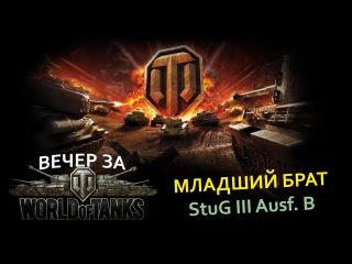 Вечер за World Of Tanks -  Младший Брат - StuG III Ausf. B