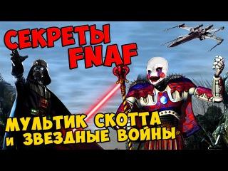 Five Nights At Freddy's - МУЛЬТИК СКОТТА и ЗВЕЗДНЫЕ ВОЙНЫ