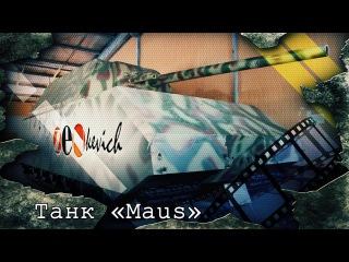 не тест драйв Танк Маус / Panzerkampfwagen VIII «Maus»