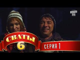 Сериал Сваты - 6 (6-й сезон, 1-я серия)