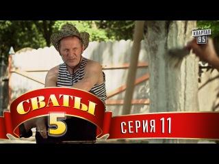 Сериал Сваты - 5 (5-й сезон, 11-я серия)