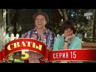 Сериал Сваты - 5 (5-й сезон, 15-я серия)