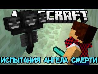 ИСПЫТАНИЯ АНГЕЛА СМЕРТИ - Minecraft Прохождение Карты