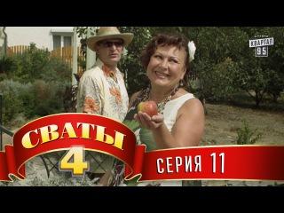 Сериал Сваты - 4 (4-й сезон, 11-я серия)