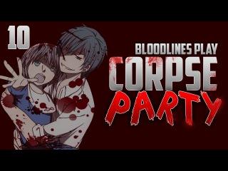 Corpse party (Западное крыло ) 10